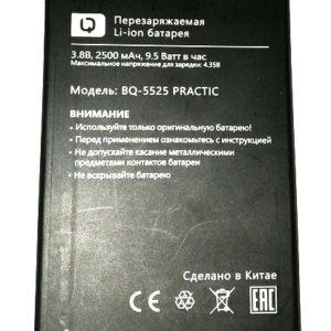 BQ-5525